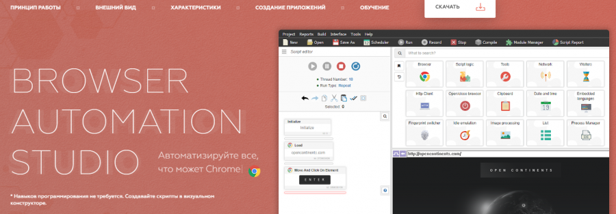 bas browser automation studio павел дуглас